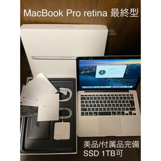 Mac (Apple) - MacBook Pro retina 13インチ 最終型 美品/SSD1TB可