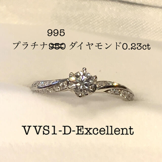 4℃ - 【クーポン期間限定価格】プラチナ950 ダイヤモンド0.23ct リング 4℃