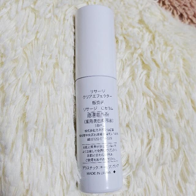 LISSAGE(リサージ)のリサージ クリアエフェクター Cセラム 18ml コスメ/美容のスキンケア/基礎化粧品(美容液)の商品写真