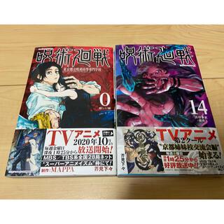 集英社 - 呪術廻戦 0巻、14巻セット