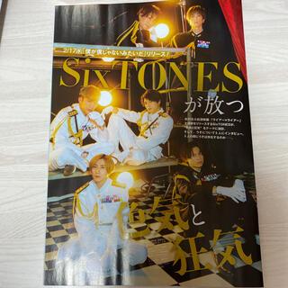SixTONES 切り抜き 週刊 ザテレビジョン 2021年 2/26号