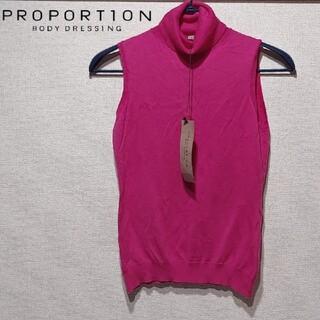 PROPORTION BODY DRESSING - 新品 プロポーションボディドレッシング タートル ノースリーブ ニット