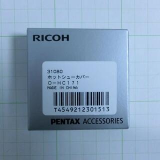 PENTAX - PENTAX 100周年記念ホットシューカバー O-HC171 3000個限定