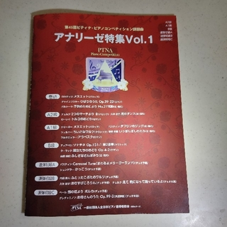 アナリーゼ特集Vol.1 第45回ピティナ・ピアノコンペティション課題曲(クラシック)