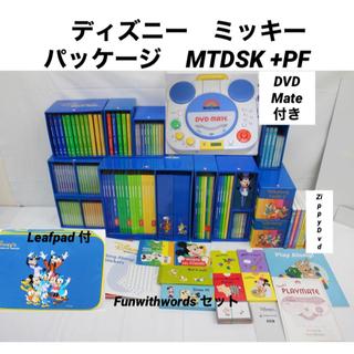 Disney - 【美品】両面 ディズニー英語システム DXミッキーパッケージおまけ多 フルセット