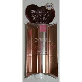 OPERA - オペラ リップティント 203(ブラウンフィグ)