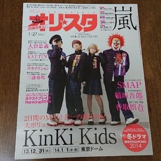 オリ☆スタ 2014年 1/27号(ニュース/総合)