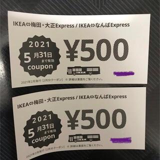 イケア(IKEA)のIKEA 鶴浜 クーポン2枚セット(ショッピング)
