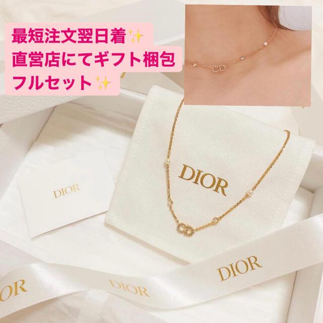 Dior(ディオール)の新品 ディオール ネックレス ゴールド パール ギフト梱包 レディースのアクセサリー(ネックレス)の商品写真