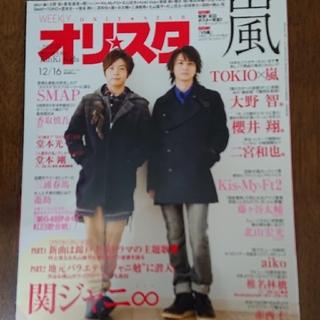 オリ☆スタ 2013年 12/16号(ニュース/総合)