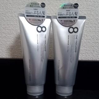 エイトザタラソ・リッチコート&ハイモイスト・美容液ヘアマスク200g×2個(ヘアパック/ヘアマスク)