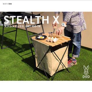 ドッペルギャンガー(DOPPELGANGER)の新品 DOD ディーオーディー ステルスエックスナチュラル テーブル(その他)