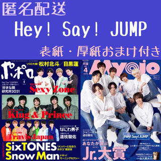 ヘイセイジャンプ(Hey! Say! JUMP)のHey! Say! JUMP Myojo ポポロ 4月号 切り抜き(アート/エンタメ/ホビー)