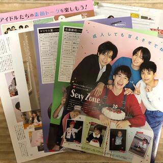 セクシー ゾーン(Sexy Zone)のMyojo 5月号 切り抜き(アート/エンタメ/ホビー)
