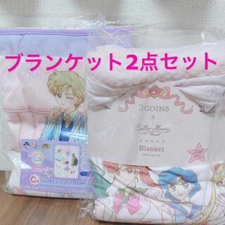 3COINS - セーラームーン3coinsスリーコインズ一番くじ☆C賞ブランケット