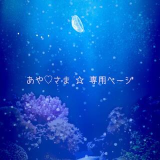 あや♡さま ☆ 専用ページ(アート/エンタメ/ホビー)