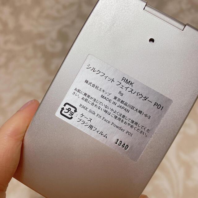 RMK(アールエムケー)のRMK シルクフィットフェイスパウダー P01 ファンデーション ファンデ コスメ/美容のベースメイク/化粧品(フェイスパウダー)の商品写真