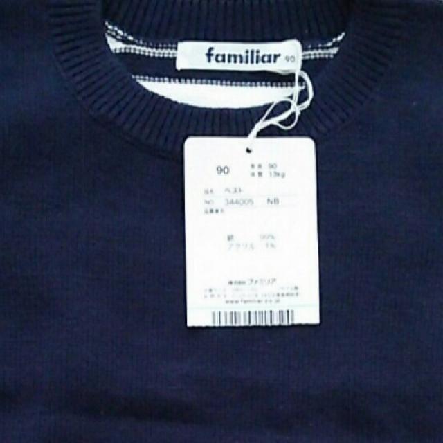 familiar(ファミリア)のファミリア  ベスト 90   電車 キッズ/ベビー/マタニティのキッズ服男の子用(90cm~)(ニット)の商品写真