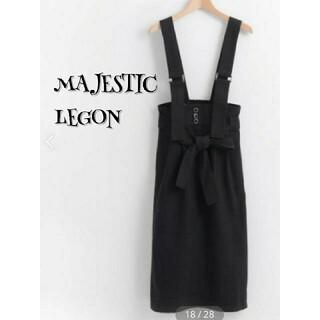 MAJESTIC LEGON - MAJESTIC LEGON  サスペンダー ハイウエスト スカート リボン付き