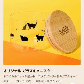 カルディ(KALDI)のKALDI 猫の日(キャニスターとカレンダーのみ)(タンブラー)