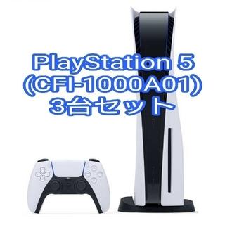 プレイステーション(PlayStation)のPlayStation 5 通常版 (CFI-1000A01)×3台(家庭用ゲーム機本体)