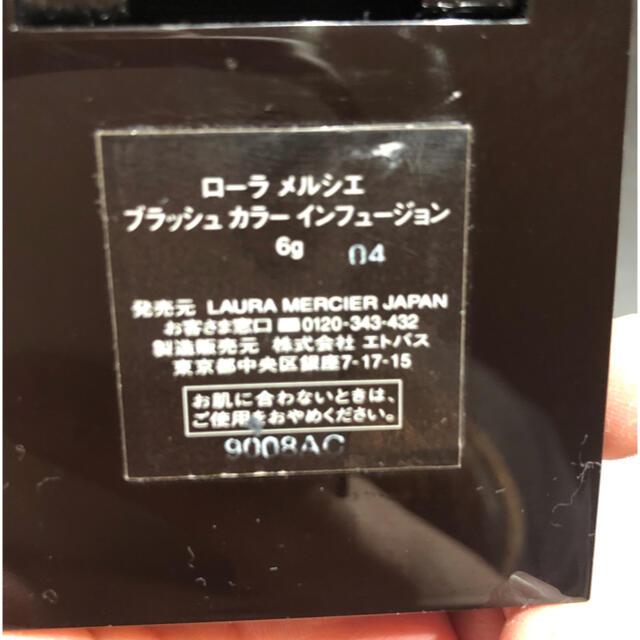laura mercier(ローラメルシエ)のローラメルシエ チーク コスメ/美容のベースメイク/化粧品(チーク)の商品写真