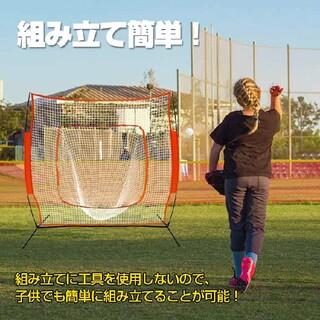 バッティング ピッチング 練習ネット 投球 打球 屋内 屋外 固定式