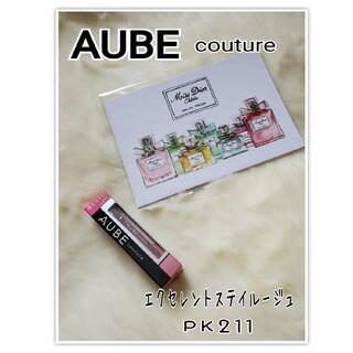 AUBE couture - オーブ クチュール エクセレントステイルージュ ❀PK211❀