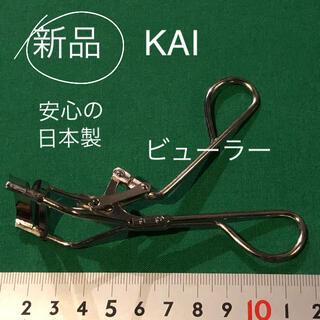 カイジルシ(貝印)の新品 KAI ビューラー 貝印 日本製 まつ毛 アイラッシュ カーラー (ビューラー・カーラー)