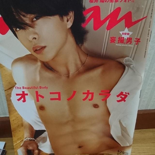 嵐(アラシ)のanan櫻井翔2010年1月27日号 エンタメ/ホビーの雑誌(アート/エンタメ/ホビー)の商品写真