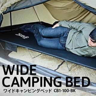 ドッペルギャンガー(DOPPELGANGER)のDOD     ワイドキャンピングベッド    ブラックCB1-100-BK(寝袋/寝具)