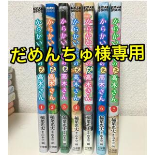 ショウガクカン(小学館)の②からかい上手の(元)高木さん 1〜7巻セット(青年漫画)