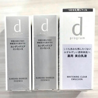 ディープログラム(d program)のディプログラムカンダンバリアエッセンス2本とホワイトニングクリアエマルジョン1本(美容液)