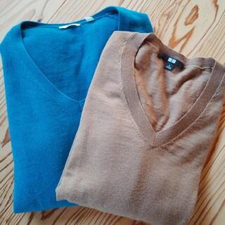 UNIQLO - ユニクロ Vネックセーター カシミア100+毛100 2枚セット