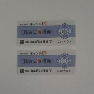 キャンドゥ 株主優待  2枚  税抜き200円分(ショッピング)