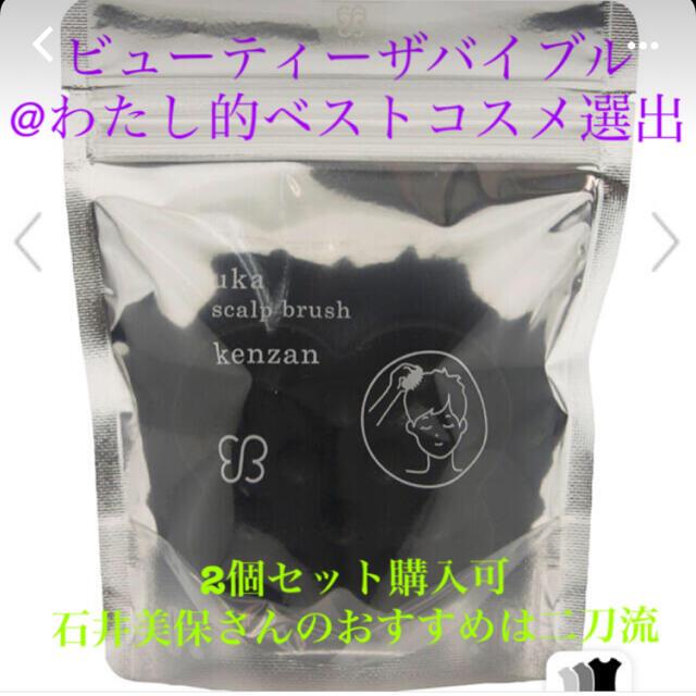 Cosme Kitchen(コスメキッチン)のuka  ウカ スカルプブラシ ケンザン ハード ブラック コスメ/美容のヘアケア/スタイリング(スカルプケア)の商品写真