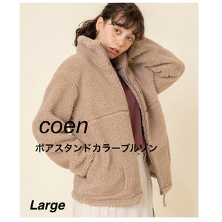 coen - coen ボアスタンドカラーブルゾン 試着のみ 美品 Lサイズ ジャケット