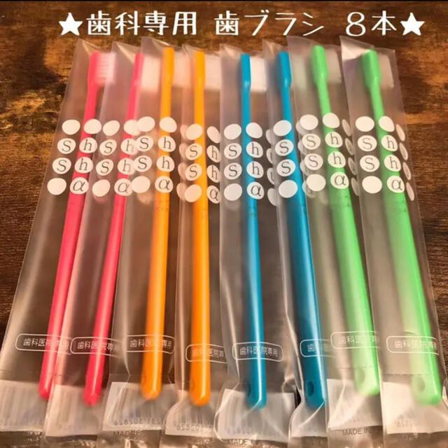 【歯科専用】歯ブラシ 8本セット♡ 《日本製》 コスメ/美容のオーラルケア(歯ブラシ/デンタルフロス)の商品写真