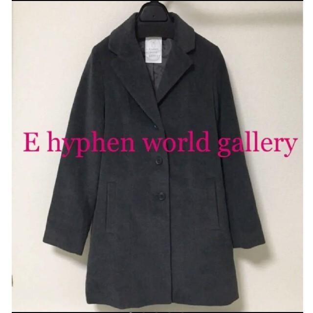 E hyphen world gallery(イーハイフンワールドギャラリー)のE hyphen world gallery イーハイフン チェスターコート レディースのジャケット/アウター(チェスターコート)の商品写真
