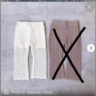 petit main - レース編みパンツ