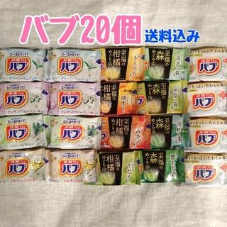 カオウ(花王)の【新品】バブ13種20個詰め合わせ(入浴剤/バスソルト)