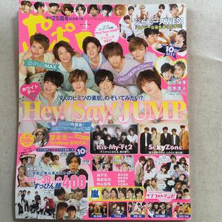 ジャニーズ(Johnny's)のポポロ 2017年 04月号 雑誌(アート/エンタメ)