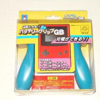 ゲームボーイ(ゲームボーイ)のGB★バッテリーグリップGB ブルー HORI★新品未開封(携帯用ゲームソフト)