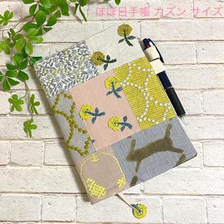 mina perhonen - ミナペルホネン✳︎ハンドメイド✳︎ほぼ日手帳カズンカバー✳︎a
