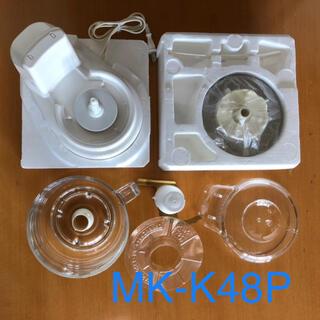 Panasonic - パナソニック フードプロセッサー MK-K48PW