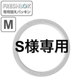 フレッシュロックパッキン【Mサイズ】新品未使用(その他)