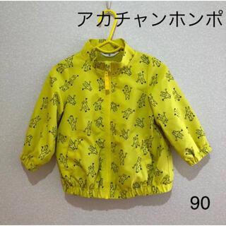 アカチャンホンポ(アカチャンホンポ)のアカチャンホンポ simple free シャカシャカアウター 黄色 90センチ(ジャケット/上着)