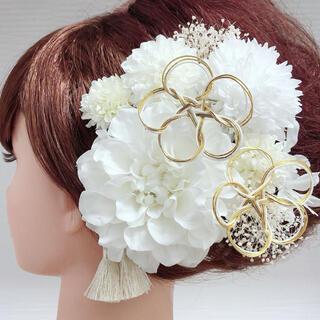 12点セット♪ダリアとマムの髪飾り*ホワイト×ゴールド♡成人式 和装 前撮り