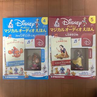 ディズニー(Disney)の隔週刊 ディズニーマジカル オーディオえほん 2020年 12/29号 雑誌(趣味/スポーツ/実用)