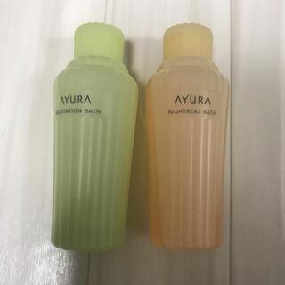 アユーラ(AYURA)のAYURA メディテーションバスt ナイトリートバス(入浴剤/バスソルト)